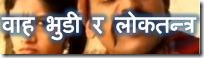 wah-bhudi-comedy