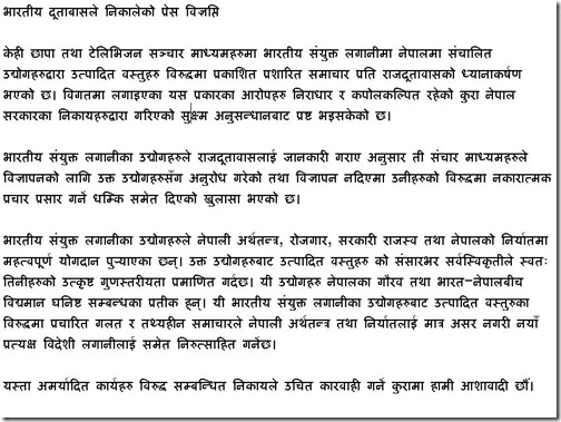press-release-indian-embassy