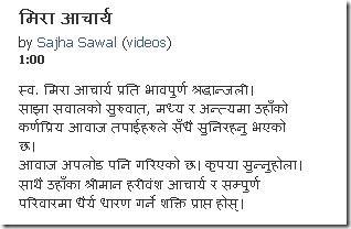 sajha-sawal-mira-acharya-sound