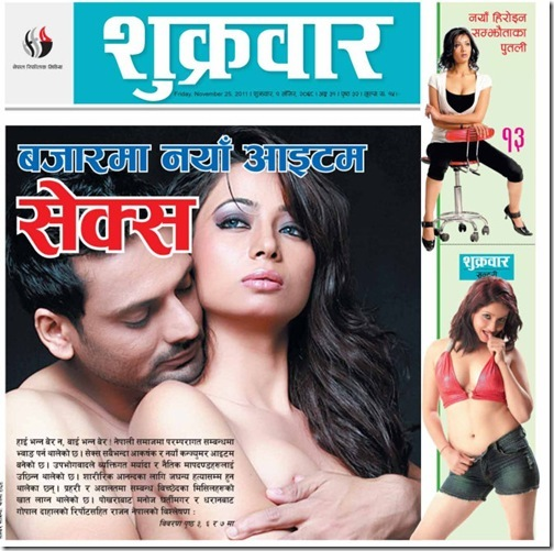 binita-baral_chapali_height_magazine_cover