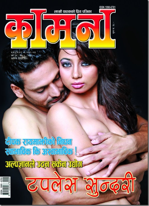 kamana_cover_binita_baral