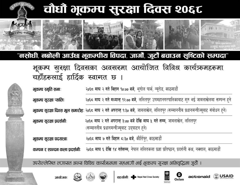 Earthquake Safety Day January Nepali Movies Films