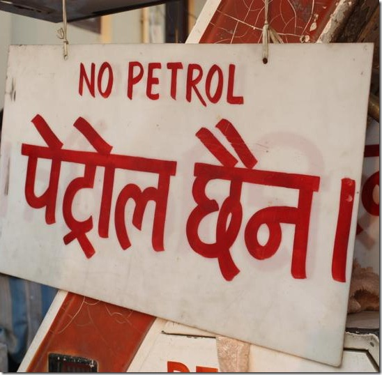 No_petrol_petrol_pump_sign
