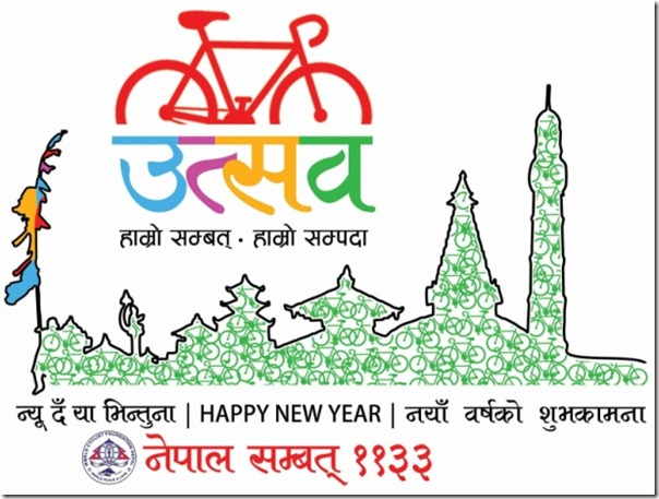 newari_new_year_cycle_utsab