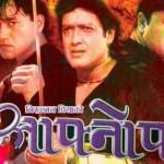 Nepali Movie - Afnopan