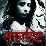 Superhit, the third movie of Binita Baral