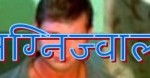 Nepali Movie – Agni Jwala