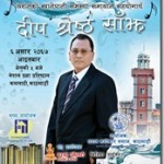 Deep Shrestha Sanjh 2067 – for water in Dharan