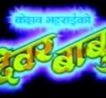 Nepali movie – Dewar Babu