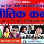 First Indo-Nepal musical concert being held in Nepalgunj