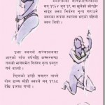 Kantipur's stray sexual desire – strip dance and women's most sensitive parts