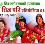 Teej Pari 2012 is Ramila Pokhrel