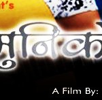 Nepali Movie – Bato Muni Ko Phool