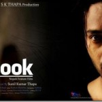 Movie 'Facebook' got a PG certificate