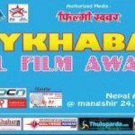 4th Digital Film Award held in Kathmandu