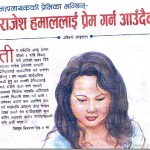 Rajesh Hamal's girlfriend Madhu Bhattarai talks, first time