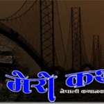 'Mero Katha' released in Western Nepal