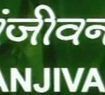 Nepali Movie: Sanjivani