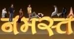 Nepali Movie - Namaste