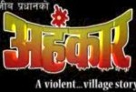 Nepali Movie – Ahankar