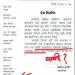 Sumina Ghimire forced to admit her mistake, FJAN threatens everybody