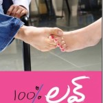When movie posters are not original- Premika poster compared with 100% Love poster