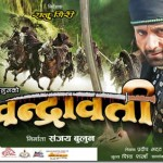 Nepali Movie – Chandrawati (pre-release review)