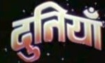 Nepali Movie – Duniya