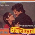 Nepali movie – Kanyadaan