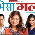 Nepali Movie – Visa Girl (pre-release review)
