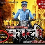 Rekha Thapa and Chhabi together to release 'Kali'