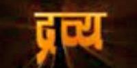 Nepali movie Dravya