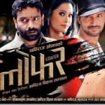 Loafer – Movie Review