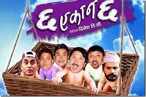 chha ekan chha poster