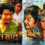 Jholey VS Samrat on February 21, is Biraj Bhatt craze still there in Nepali viewers?