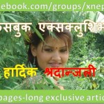 Manju Mahat, a Facebook group exclusive xnepali featured article on the late singer