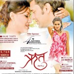 Ritu releasing on March 7, Censor grants U certificate