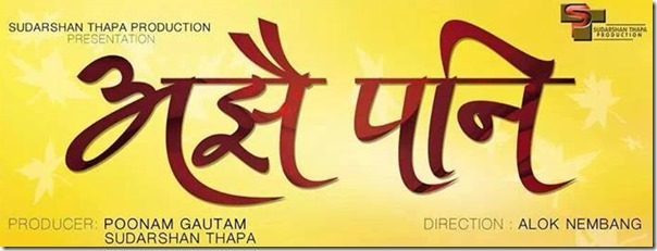 Alok Nembang to feature Sudarshan Thapa and Pooja Sharma in Ajhai Pani