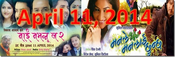 Friday Release, Nepali movies Nai Nabhannu La 2 and Manle Manlai Chhunchha