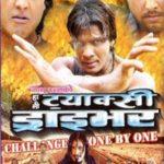 Nepali Movie - Hami Taxi Driver