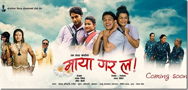 Richa Singh Thakuri, Madan Ghimire tries to create a controversy to promote Maya Gara La