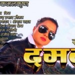 Not-much-Damdar, the promotion of Rekha Thapa movie