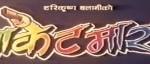 Nepali Movie - Pocketmar