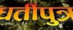 Nepali Movie - Dhartiputra