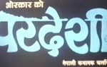 Nepali Movie - Pardeshi