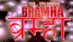 Nepali Movie - Bramha