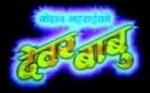 Nepali movie - Dewar Babu