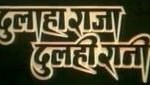 Nepali Movie - Dulaha Raja Dulahi Rani