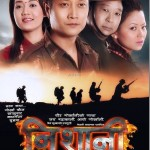 Premier show of Prashant Tamang movie Nishani held in Hetauda and Kathmandu
