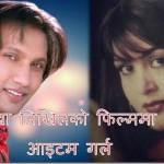 Rekha Thapa to do item dance in Nikhil Upreti movie
